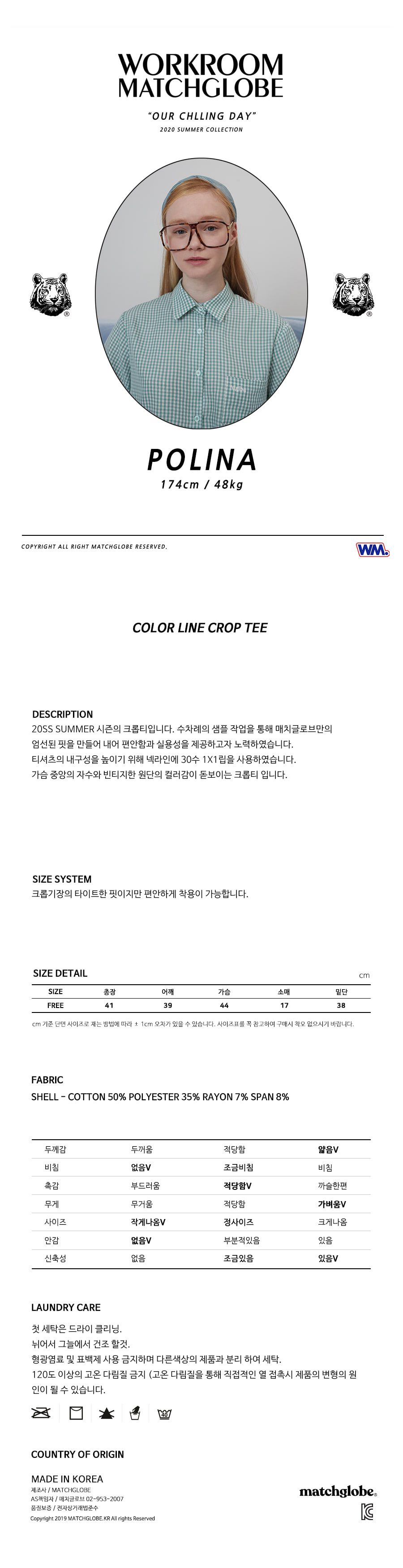 매치글로브(MATCHGLOBE) MG0S COLOR LINE CROP TEE (BLUE)