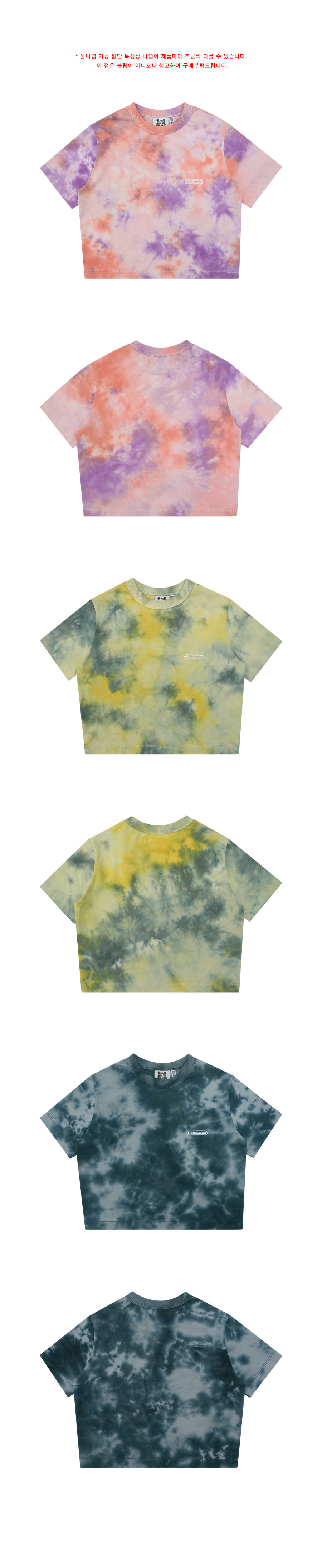매치글로브(MATCHGLOBE) MG9S TIE DYE CROP TEE (YELLOW)