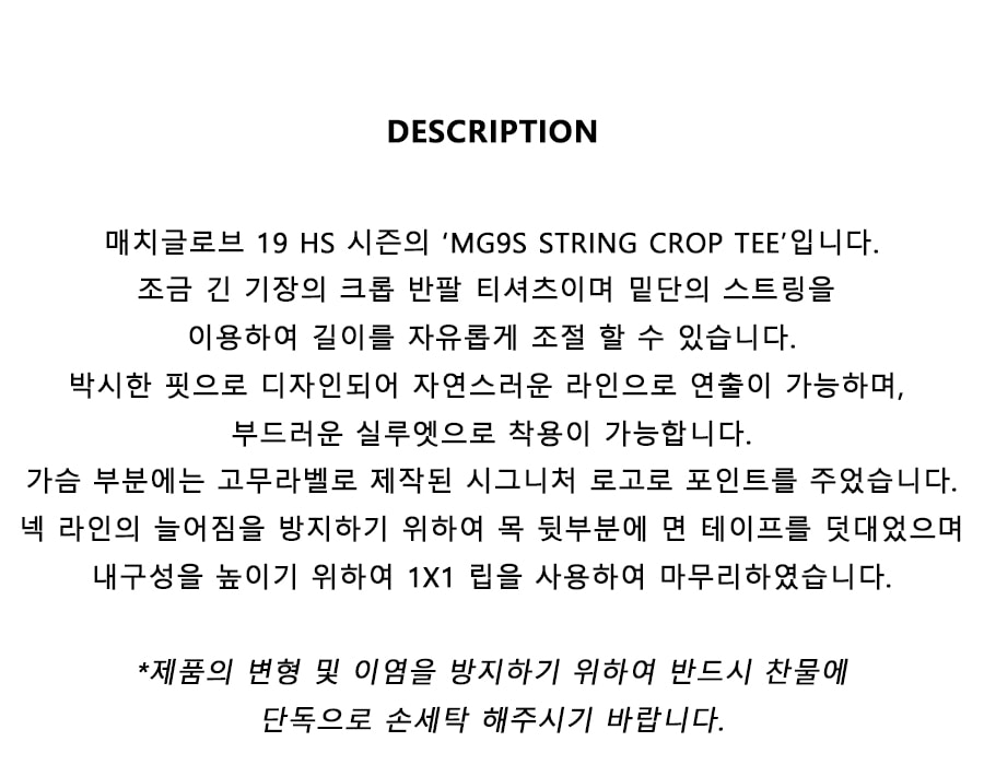 매치글로브(MATCHGLOBE) MG9S STRING CROP TEE (DARK BLUE)