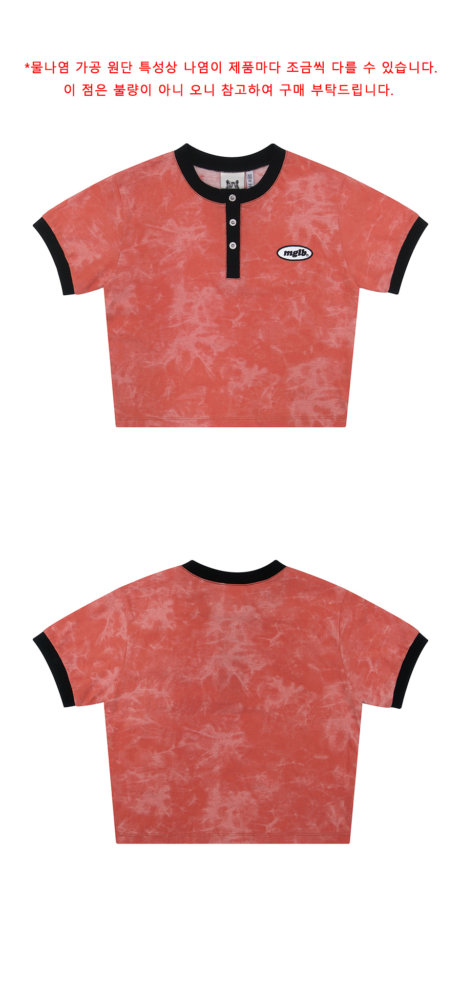 매치글로브(MATCHGLOBE) MG9S TIE DYE BUTTON CROP TEE (PINK)
