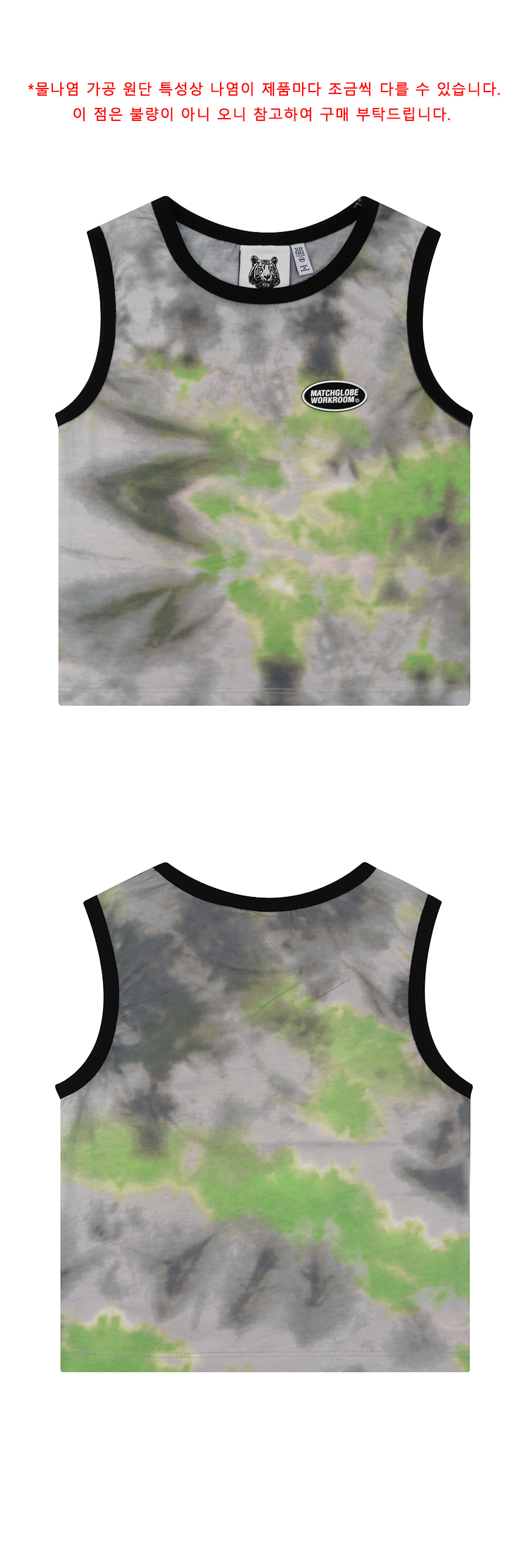 매치글로브(MATCHGLOBE) MG9S TIE DYE SLEEVELESS (GREEN)